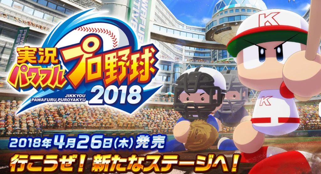城島健司 パワプロ2020