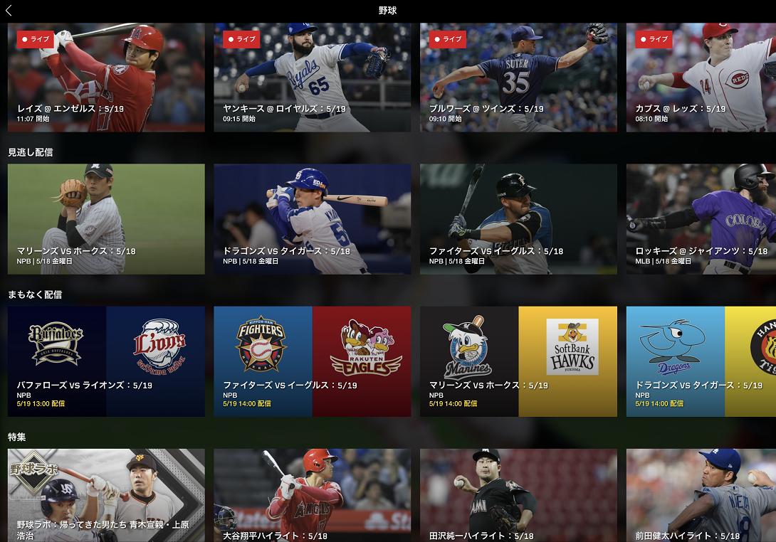 「ハイライト動画 dazn 野球」の画像検索結果