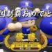 【パワプロ2018】栄冠ナインの攻略情報。名門校や強豪校を維持する方法!