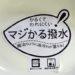 テレビでも紹介されていたニトリのマジかる撥水のお皿を買ってカレー汚れで実験